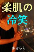 柔肌の冷笑(愛COCO!)