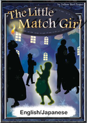 The Little Match Girl 【English/Japanese versions】
