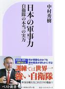 日本の軍事力 自衛隊の本当の実力