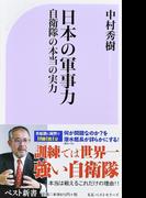 日本の軍事力 自衛隊の本当の実力 (ベスト新書)(ベスト新書)