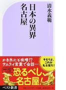 日本の異界名古屋 (ベスト新書)(ベスト新書)