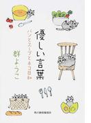 優しい言葉 (ハルキ文庫 パンとスープとネコ日和)(ハルキ文庫)