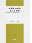 日モ関係の歴史、現状と展望 21世紀東アジア新秩序の構築にむけて