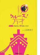 上田寿美子のクルーズ!万才 豪華客船、45年乗ってます (CRUISE Traveller Books)