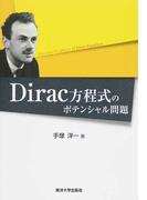 Dirac方程式のポテンシャル問題
