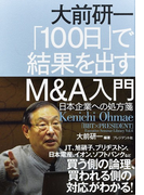大前研一 「100日」で結果を出すM&A入門 日本企業への処方箋