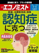 週刊エコノミスト2017年7/4号