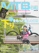 MTB日和 vol.31 安全&気持ちよく下りをもっと楽しもう!!