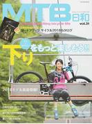 MTB日和 vol.31 安全&気持ちよく下りをもっと楽しもう!! (タツミムック)(タツミムック)