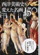 西洋美術史を変えた名画150(仮)