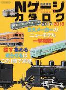 Nゲージカタログ 鉄道模型 2017−2018 5大メーカーのニューモデル一挙掲載!