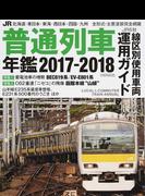 JR普通列車年鑑 2017−2018 普通・快速用車両全形式完全網羅