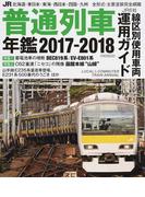 JR普通列車年鑑 2017−2018 普通・快速用車両全形式完全網羅 (イカロスMOOK)