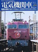 電気機関車エクスプローラ Vol.04