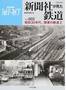 新聞社が見た鉄道 朝日新聞フォトアーカイブ Vol.002 昭和30年代、関東の鉄道 2 (イカロスMOOK)(イカロスMOOK)