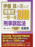 伊藤真が選んだ短答式一問一答1000刑事訴訟法 第3版