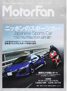 MotorFan VOL.8 特集今、乗っておくべきニッポンのスポーツカーたち