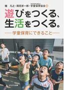 遊びをつくる、生活をつくる。 学童保育にできること