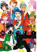 【全1-2セット】キンプリ!(ジーンシリーズ)