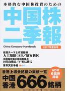 中国株二季報 本格的な中国株投資のための 2017年夏秋号