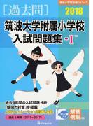 筑波大学附属小学校入試問題集 過去5年間(2013〜2017) 2018−1