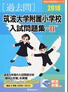 筑波大学附属小学校入試問題集 過去5年間(2008〜2012) 2018−2