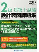 2級建築士試験設計製図課題集 平成29年度版