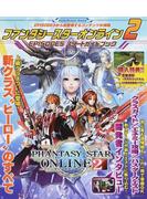 ファンタシースターオンライン2 EPISODE5スタートガイドブック