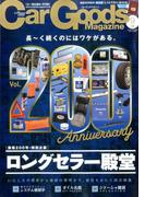 Car Goods Magazine (カーグッズマガジン) 2017年 09月号 [雑誌]