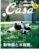 Casa BRUTUS (カーサ ブルータス) 2017年 08月号 [雑誌]