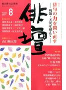 俳壇 2017年 08月号 [雑誌]