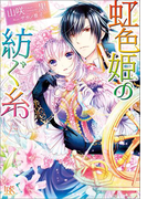 虹色姫の紡ぐ糸【試し読み増量版】(一迅社文庫アイリス)