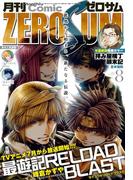 Comic ZERO-SUM (コミック ゼロサム) 2017年8月号