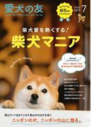愛犬の友2017年7月号