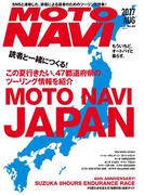 MOTO NAVI No.89 2017 August