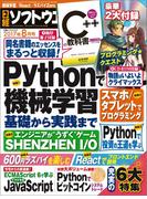 日経ソフトウエア2017年8月号