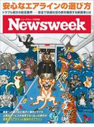 ニューズウィーク日本版 2017年 7/4号(ニューズウィーク)