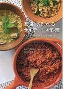 家庭で作れるサルデーニャ料理