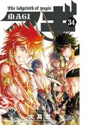 マギ 34(少年サンデーコミックス)