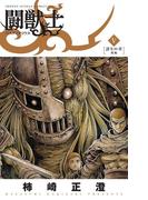 闘獣士 ベスティアリウス 5(少年サンデーコミックススペシャル)