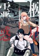 霊柩惑星(カドカワデジタルコミックス)