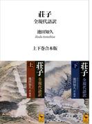 【期間限定価格】荘子 全現代語訳 上下巻合本版(講談社学術文庫)