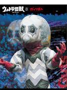 【期間限定価格】ウルトラ怪獣コレクション(8)(講談社シリーズMOOK)