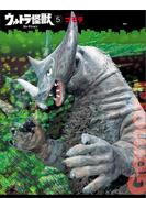 【期間限定価格】ウルトラ怪獣コレクション(5)(講談社シリーズMOOK)