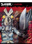 【期間限定価格】ウルトラ怪獣コレクション(1)(講談社シリーズMOOK)