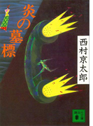 炎の墓標(講談社文庫)