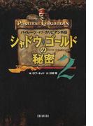 パイレーツ・オブ・カリビアン外伝 シャドウ・ゴールドの秘密(2)(ディズニーストーリーブック)