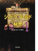 パイレーツ・オブ・カリビアン外伝 シャドウ・ゴールドの秘密(4)(ディズニーストーリーブック)