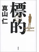 【ポイント40倍】標的(文春e-book)
