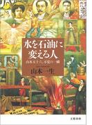 水を石油に変える人 山本五十六、不覚の一瞬(文春e-book)